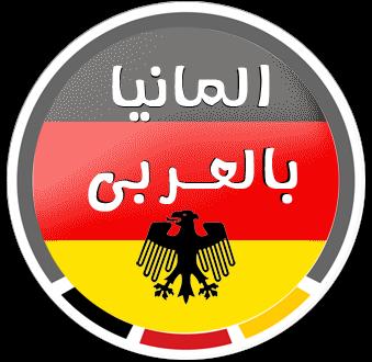 ألمانيا بالعربي